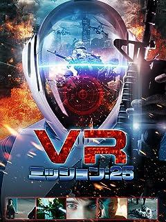 VR ミッション:25(吹替版)