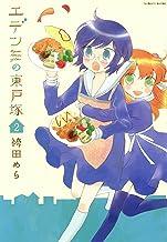 表紙: エデンの東戸塚 2巻 (まんがタイムKRコミックス) | 袴田めら