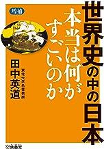 表紙: [増補]世界史の中の日本 本当は何がすごいのか (扶桑社BOOKS文庫) | 田中 英通