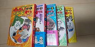 ナマケモノが見てた コミック 全5巻完結セット (集英社文庫―コミック版)