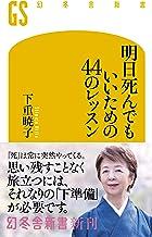 表紙: 明日死んでもいいための44のレッスン (幻冬舎新書) | 下重暁子