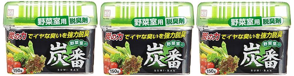 頼む抽出一晩小久保 『まとめ買い』 炭番 野菜室用 脱臭剤 150g×3個セット
