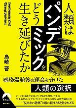 表紙: 人類は「パンデミック」をどう生き延びたか   島崎 晋