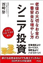 表紙: 老後の大切なお金の一番安全な増やし方 シニア投資 | 西崎 努