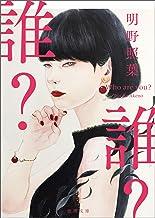 表紙: 誰? (徳間文庫) | 明野照葉