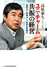 表紙: ユニ・チャーム 共振の経営 (日本経済新聞出版) | 高原豪久