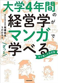 大学4年間の経営学がマンガでざっと学べる (中経☆コミックス)