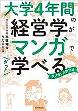 表紙: 大学4年間の経営学がマンガでざっと学べる (中経☆コミックス) | 高橋 伸夫