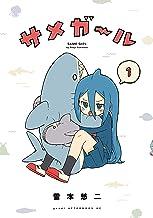 サメガール(1) (アフタヌーンコミックス)