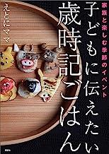 表紙: 子どもに伝えたい歳時記ごはん 家族と楽しむ季節のイベント (講談社のお料理BOOK) | えとにママ
