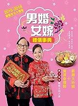 男婚女嫁禮儀事典 (Traditional Chinese Edition)