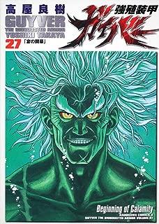 強殖装甲ガイバー (27) (角川コミックス・エース 37-27)