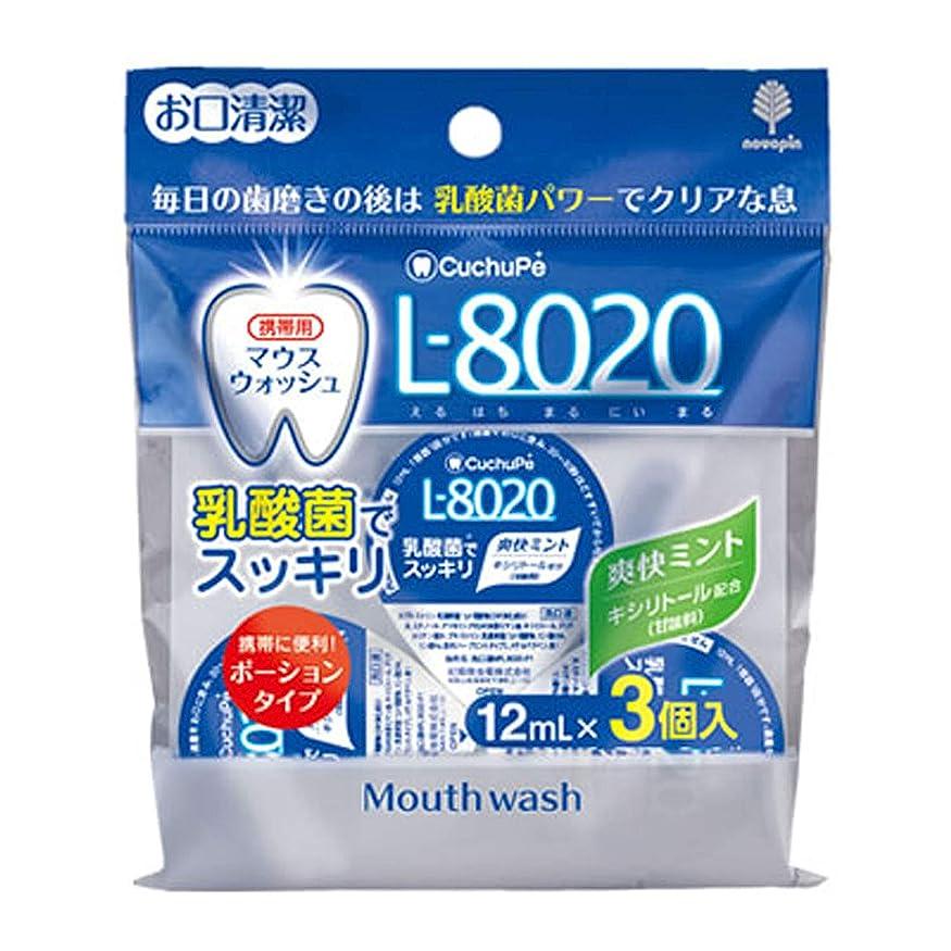 不格好血まみれの先のことを考えるクチュッペ L-8020 乳酸菌マウスウォッシュ 携帯用ポーションタイプ 爽快ミント 3個入