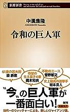 表紙: 令和の巨人軍(新潮新書) | 中溝康隆