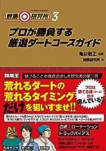 表紙: 競馬研究所3 プロが勝負する厳選ダートコースガイド | 亀谷敬正