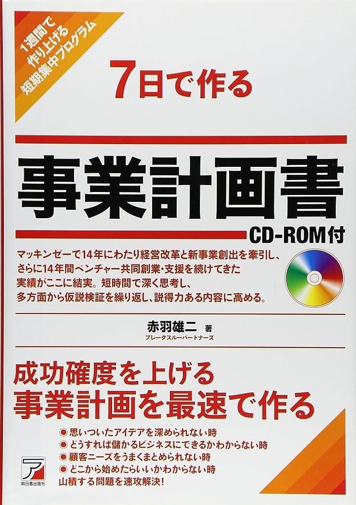 ペルーマラドロイト7日で作る 事業計画書 CD-ROM付 (アスカビジネス)