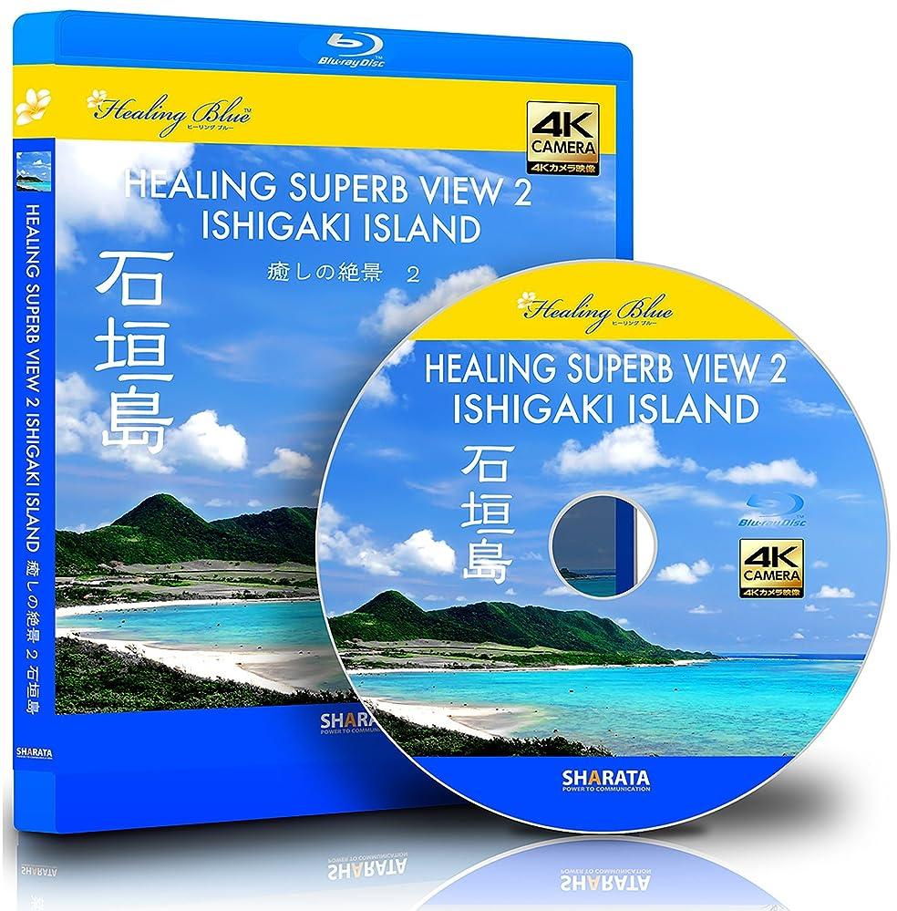 虚弱ドロー丁寧4Kカメラ映像  【HealingBlueヒーリングブルー】  癒しの絶景 2 石垣島〈動画約60分〉ポストカード10種付属 [Blu-ray]
