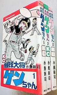 野球大将ゲンちゃん [少年向け:コミックセット]