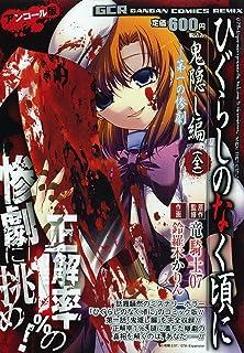 ひぐらしのなく頃に 鬼隠し編(全) 第一の惨劇 アンコール版 (ガンガンコミックスリミックス)