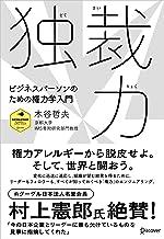 表紙: 独裁力 ビジネスパーソンのための権力学入門 (ディスカヴァー・レボリューションズ) | 木谷哲夫