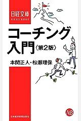 コーチング入門 第2版 (日本経済新聞出版) Kindle版