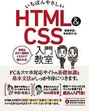 表紙: いちばんやさしい HTML&CSS 入門教室   平内 裕子