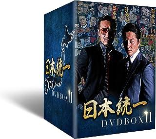 日本統一DVD BOXII(通常版)