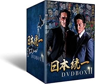【Amazon.co.jp限定】日本統一DVD BOXII 【オリジナルTシャツ付】+【日本統一関連グッズが当たる抽選応募はがき封入】