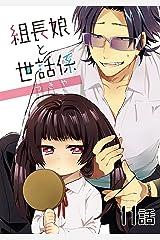 組長娘と世話係【単話版】 第11話 (コミックELMO) Kindle版