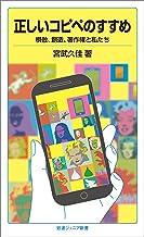 表紙: 正しいコピペのすすめ-模倣,創造,著作権と私たち (岩波ジュニア新書) | 宮武 久佳