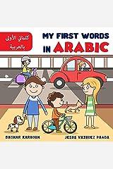 My First Words In Arabic : كلماتي الأولى بالعربية - Arabic/English Bilingual: (Arabic books for kids) Kindle Edition
