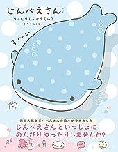 表紙: じんべえさん ゆったりじんべえらいふ (ねーねーブックス) | タケウチユミコ