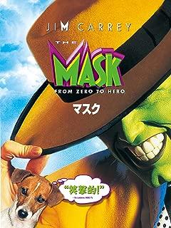 マスク(字幕版)