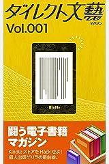 ダイレクト文藝マガジン 001号 「個人出版ゲリラのための戦う電子書籍メルマガ」 Kindle版