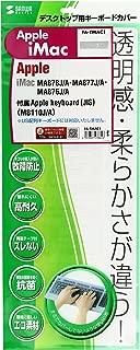 サンワサプライ キーボード防塵カバー FA-TMAC1