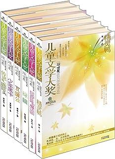 儿童文学大奖:冰心奖获奖作家书系(第1辑)(套装共6册) (五叶草文丛)