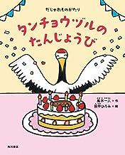 表紙: だじゃれものがたり タンチョウヅルのたんじょうび (角川書店単行本) | 風木 一人
