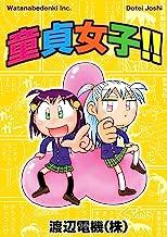表紙: 童貞女子!! | 渡辺電機(株)