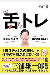 免疫力を上げ自律神経を整える 舌トレ Kindle版
