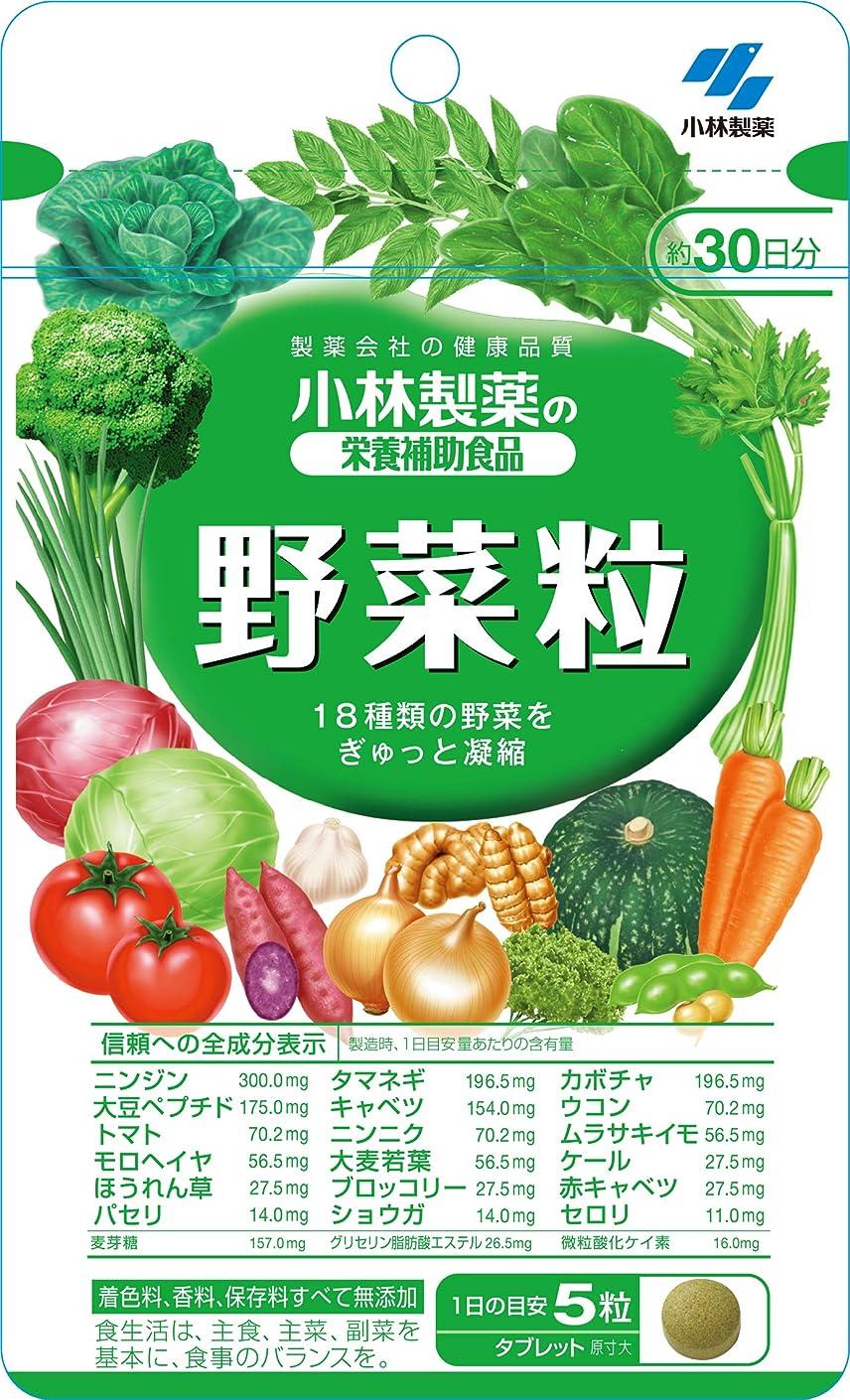 雰囲気マウント進化小林製薬の栄養補助食品 野菜粒 約30日分 150粒