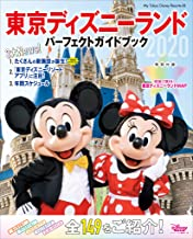表紙: 東京ディズニーランド パーフェクトガイドブック 2020 (My Tokyo Disney Resort) | ディズニーファン編集部