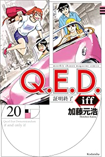 Q.E.D.iff ―証明終了―(20) (月刊少年マガジンR)