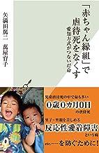表紙: 「赤ちゃん縁組」で虐待死をなくす~愛知方式がつないだ命~ (光文社新書)   矢満田 篤二