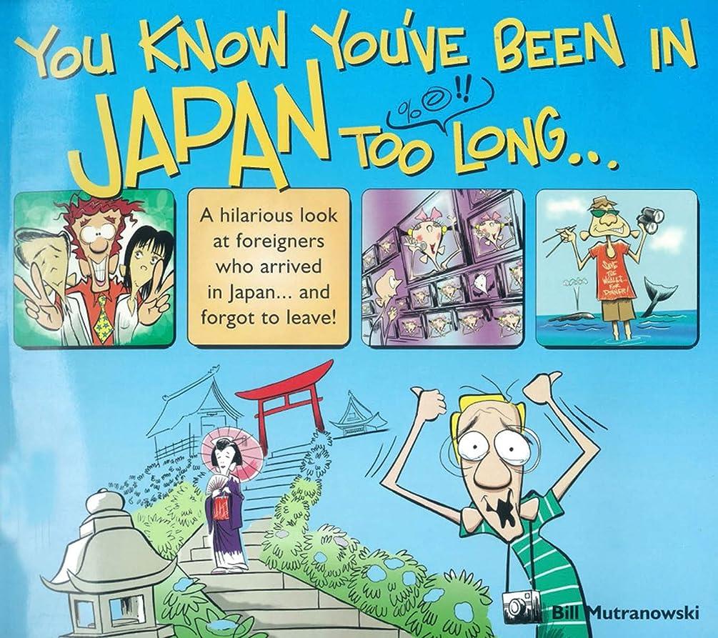 間違えた彼らは寄稿者You Know You've Been in Japan too Long... (English Edition)