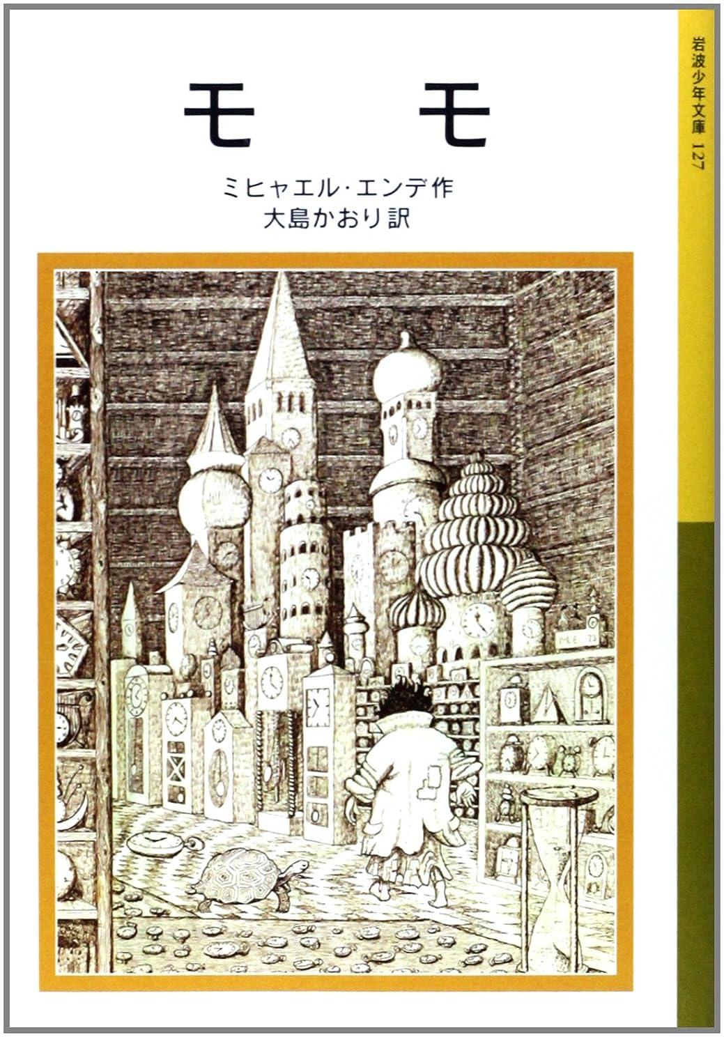 週末ネズミ代替モモ (岩波少年文庫(127))