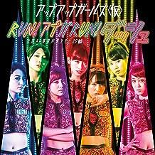 アップアップガールズ(仮)全国47都道府県ツアー2015~RUN!アプガ RUN!ダッシュ~ [DVD+ミュージックカード]