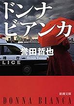 表紙: ドンナ ビアンカ(新潮文庫) | 誉田 哲也