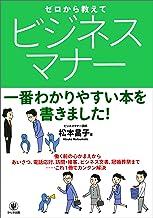 表紙: ゼロから教えて ビジネスマナー | 松本昌子