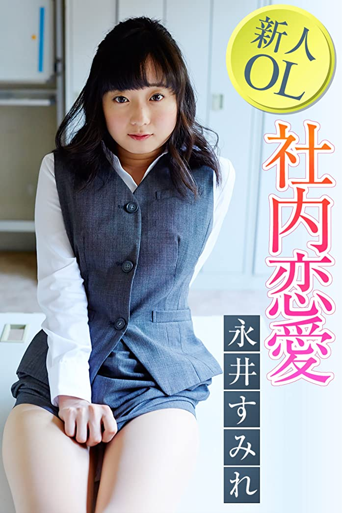 へこみラバアリーナ新人OL社内恋愛 永井すみれ 必撮!まるごと☆