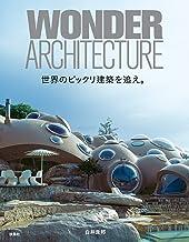 表紙: 世界のビックリ建築を追え。 (扶桑社BOOKS) | 白井良邦
